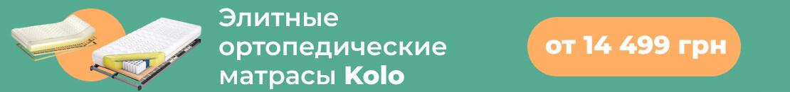 Матрасы Kolo